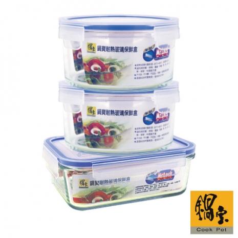 【鍋寶】時尚玻璃保鮮盒3件組 EO-BVC0830Z20901