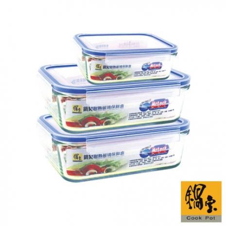 【鍋寶】玻璃保鮮盒買2送1組 EO-BVC04110901Z2
