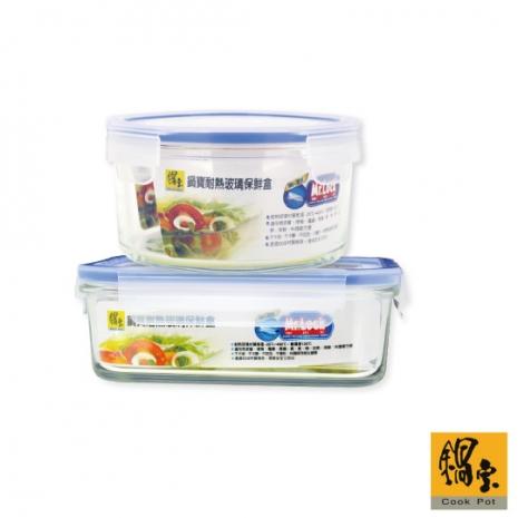 【鍋寶】耐熱玻璃保鮮盒2件組 EO-BVC0901BVC0830