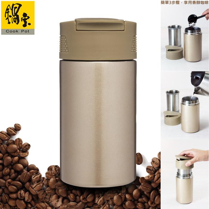 【鍋寶】304不鏽鋼咖啡萃取杯贈咖啡粉1包 EO-SVC0465GCCFB100