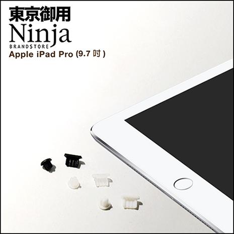 【東京御用Ninja】iPad Pro(9.7吋)專用耳機孔防塵塞+傳輸底塞(黑+白+透明套裝超值組)