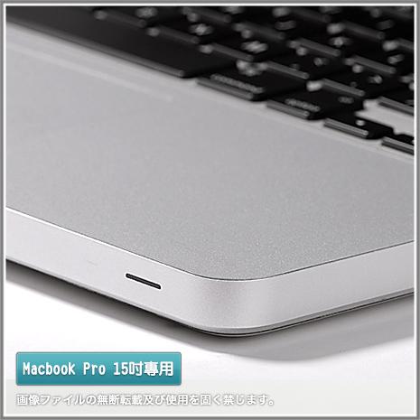 Apple Macbook Pro 15吋筆記型電腦專用腕托保護貼膜(銀色款)