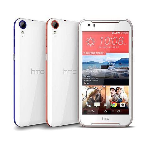 HTC Desire 830  5.5吋 8核心智慧機