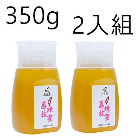 《彩花蜜》台灣嚴選- 荔枝蜂蜜 350g (專利擠壓瓶) 兩入組