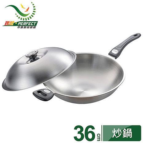 【台灣理想PERFECT】 極致316不鏽鋼七層炒鍋/36cm(單把) 特賣