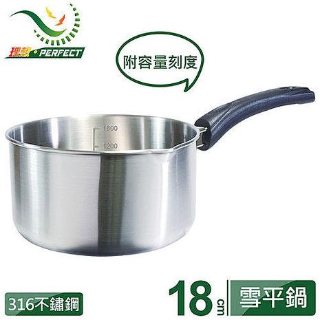 【PERFECT 理想】極緻316雪平鍋-無蓋(18cm) 特賣