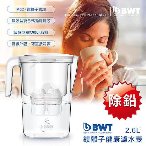 【BWT德國倍世】Yara 2.6L 鎂離子健康濾水壺