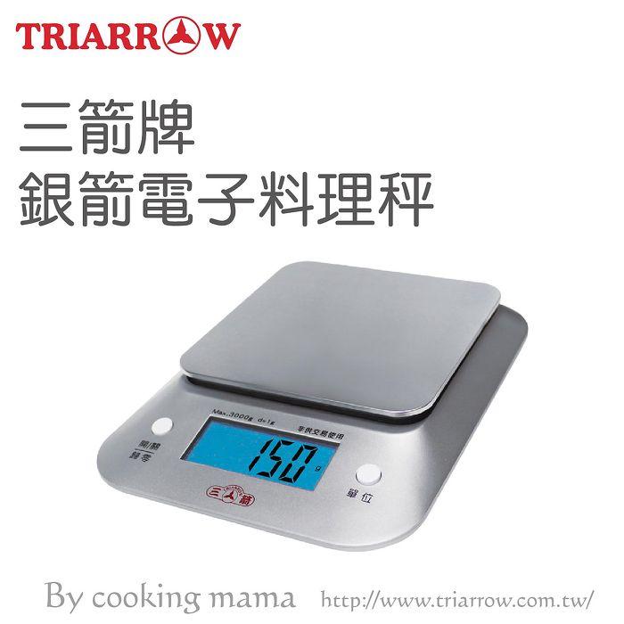 三箭牌 3kg電子料理秤BEB-3010/BEB3010