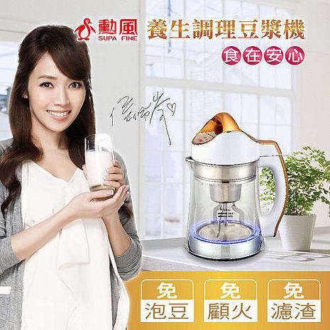【勳風】養生調理豆漿機 HF-6618 限量10台