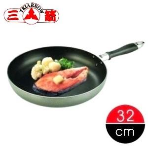 【三箭牌】輕合金不沾平底鍋 32cm(MIY-132FP)