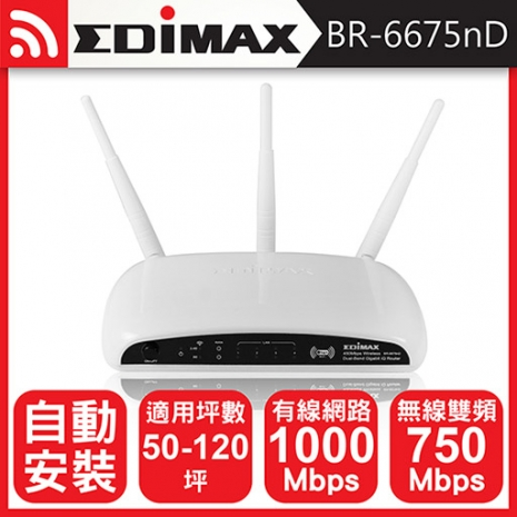 EDIMAX 訊舟 BR-6675nD 同步雙頻無線網路寬頻分享器