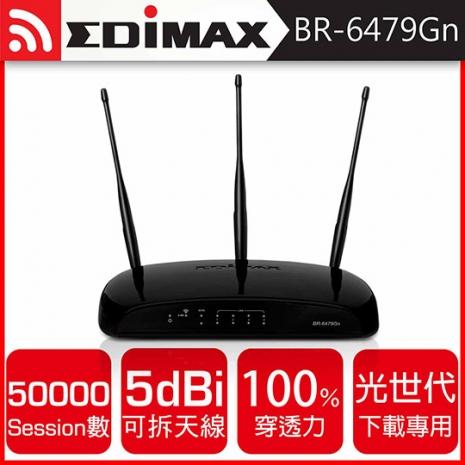 EDIMAX 訊舟 BR-6479Gn N300無線Gigabit網路分享器(光世代下載專用)