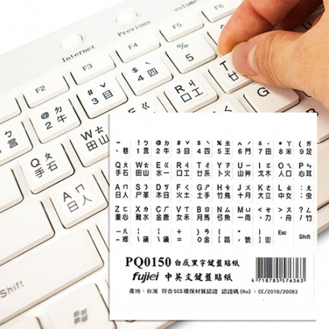 PQ0150 霧面白底黑字電腦鍵盤專用貼紙(英文+倉頡+注音)