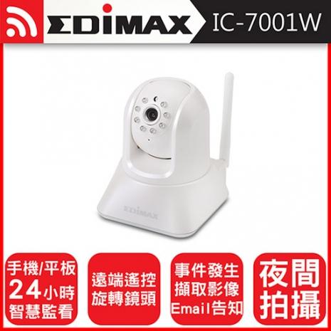 EDIMAX 訊舟 IC-7001W 夜視型雲端無線網路攝影機