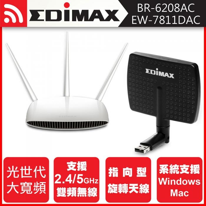 EDIMAX 訊舟 BR-6208AC 無線網路寬頻分享器+EW-7811DAC USB無線網路卡