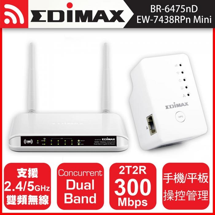 EDIMAX 訊舟 BR-6475nD同步雙頻無線寬頻分享器+EW-7438RPn Mini無線訊號延伸器