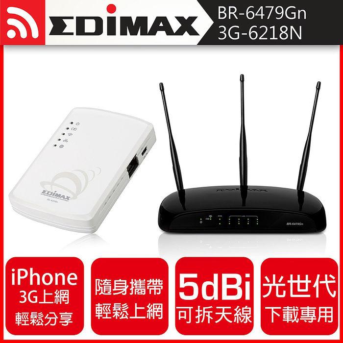 EDIMAX 訊舟 BR-6479Gn N300網路分享器+3G-6218n無線寬頻分享器