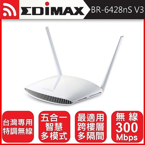 EDIMAX 訊舟 BR-6428nS V3 N300多模式無線網路分享器