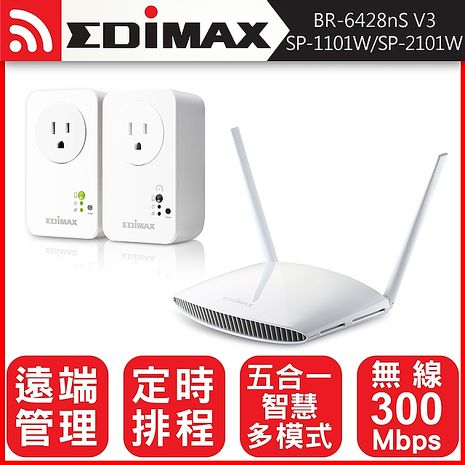 EDIMAX 訊舟 BR-6428nS V3 無線網路分享器+SP-1101W&SP-2101W 智慧電能管家