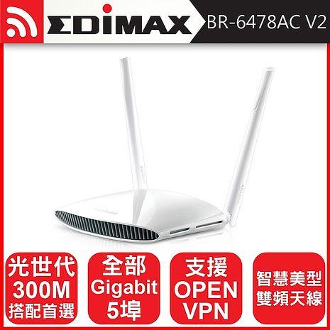 EDIMAX 訊舟 BR-6478AC V2 AC1200 VPN Gigabit 無線網路分享器