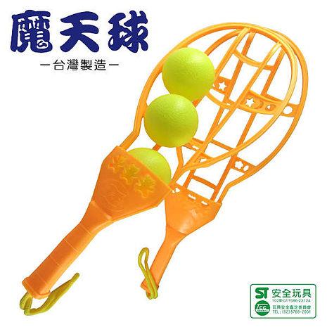 【Amuzinc酷比樂】台灣製ST兒童安全玩具/魔天球(附3個球) SB-1