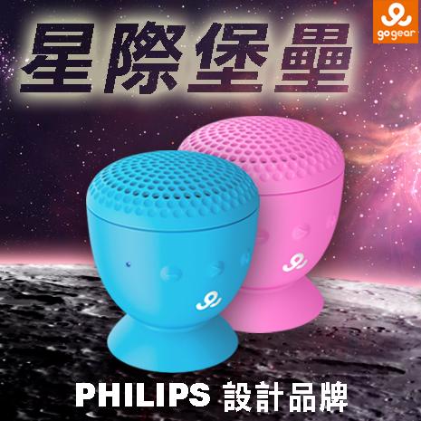 星際堡壘★【GoGear】防潑水無線藍芽喇叭 GPS2500