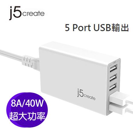 美國【j5create】凱捷 5-Port USB智慧型快速充電器 (JUP50)