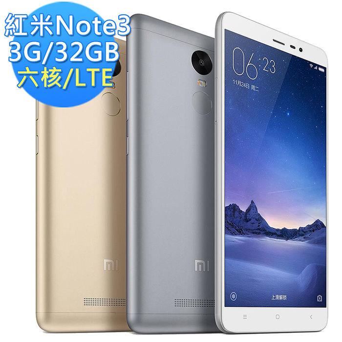 小米 Xiaomi 紅米NOTE3 5.5吋六核智慧機3G/32GB (送行動電源+8G卡+保貼+立架)