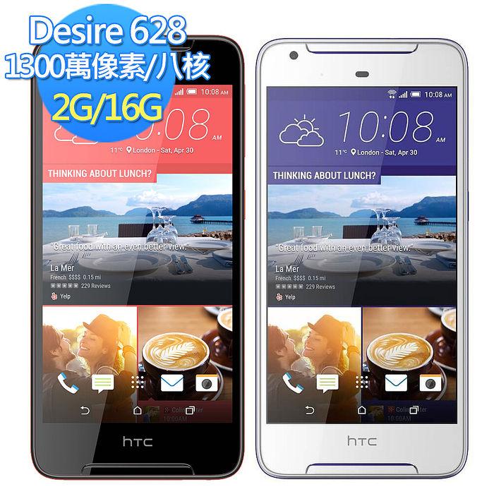 (送四禮)HTC Desire 628 5吋八核摩登雙色智慧機(2G/16G)