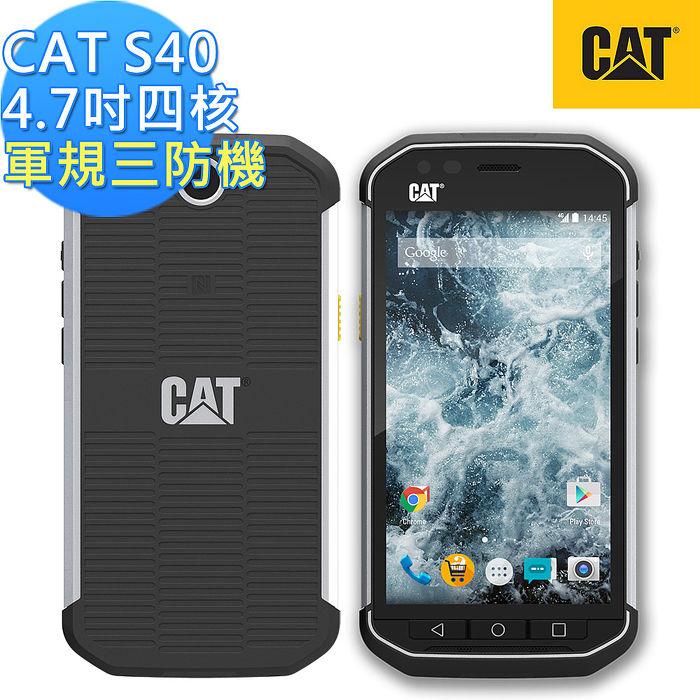 CAT S40 防水防塵防摔軍規智慧機(黑)