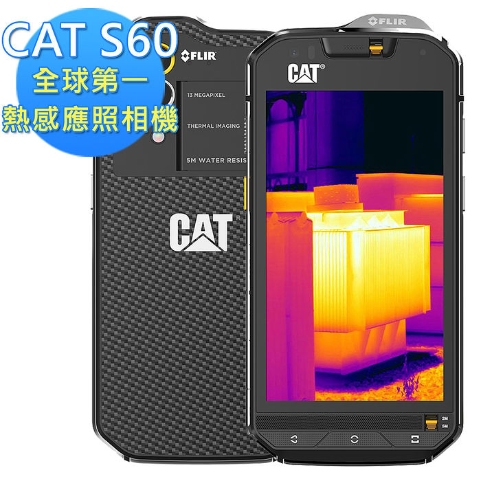 (現貨)CAT S60 防水防塵防摔軍規智慧機(黑)