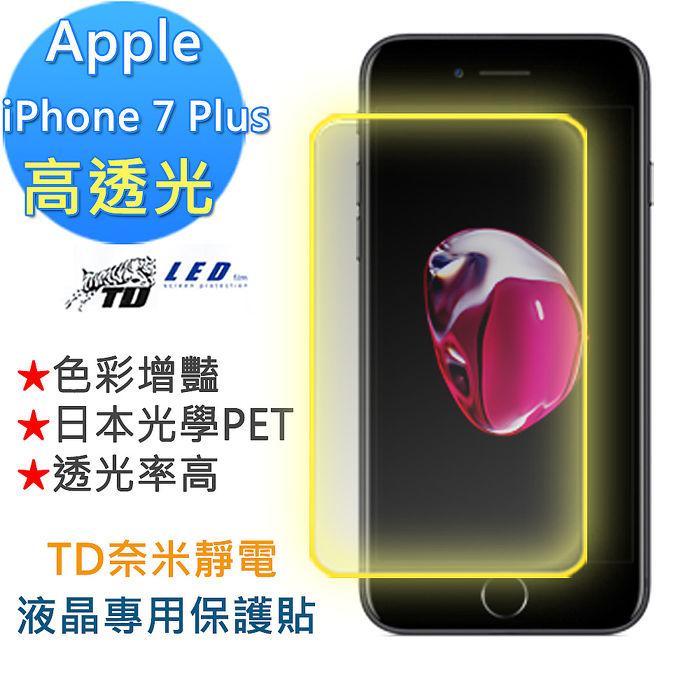 TD Apple iPhone 7 Plus for 5.5吋 專用 TD奈米靜電液晶保護貼-高透光