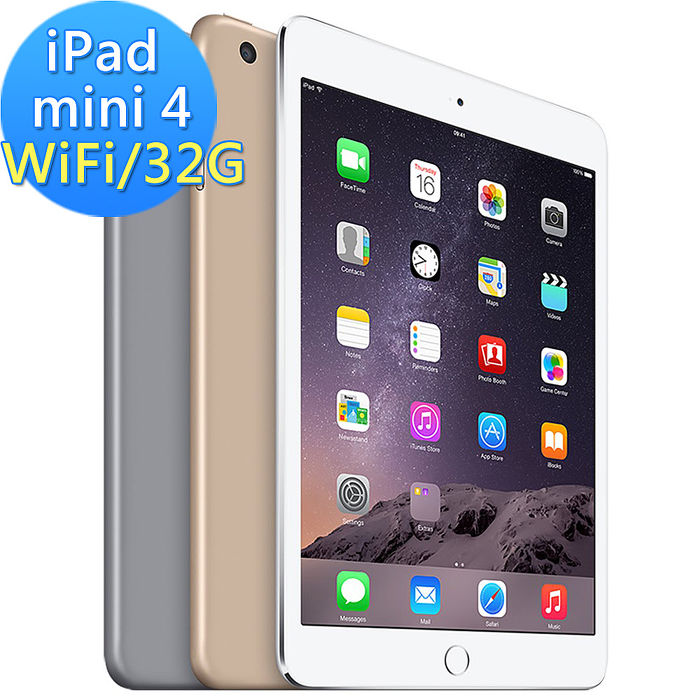 (全新到貨)APPLE iPad mini 4 WiFi 32GB