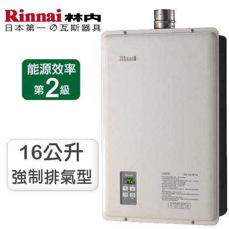 林內牌16公升強制排氣數位恆溫熱水器RUA-1621WF-DX(LPG)桶裝