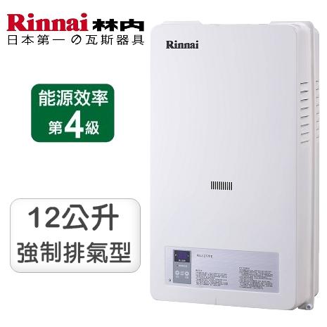 林內牌12公升強制排氣數位恆溫瓦斯熱水器RU-1277FE(NG1)天然