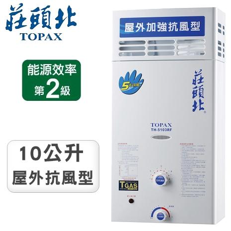 莊頭北10L屋外抗風型公寓用熱水器TH-5103RF(NG1/RF式)天然