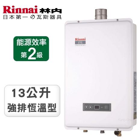 林內牌13公升16段恆溫強制排氣熱水器RUA-A1301WF(NG1/FE式)天然