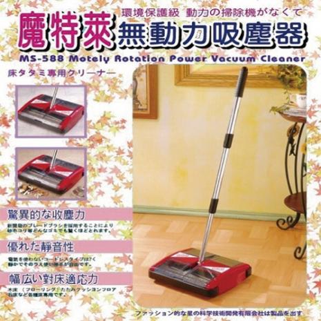 《魔特萊Motely》無動力環保吸塵器/掃地機〈MS588-1入〉