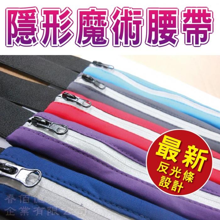第三代神奇魔炫隱形腰帶(1入) 隱形腰帶/霹靂包/背包 自行車運動腰包 證件手機防盜腰帶包