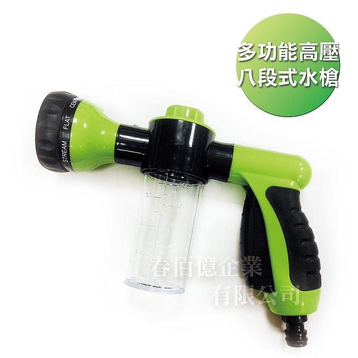 高壓清洗水槍/8段出水噴頭-附清潔液添加瓶/泡沫洗車/澆花噴霧/清潔 雙11特賣