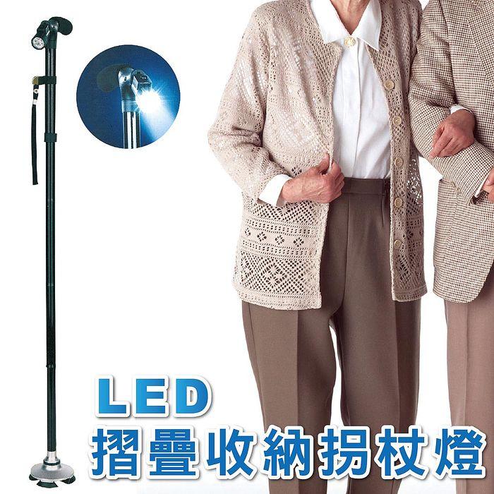收納王-LED摺疊拐杖燈 (1支) 手杖 登山杖 止滑杖 健行杖 休閒杖-特賣