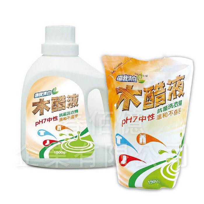 還我清白天然木酢液/木醋液洗衣精1500ml (1瓶+補充包3包)
