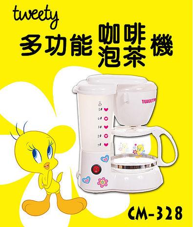 《Tweety》多功能咖啡機/泡茶機【CM-328】-11特賣
