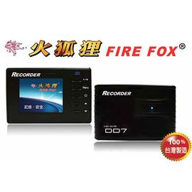 D7 720P 《火狐狸》夜視 行車紀錄器HD
