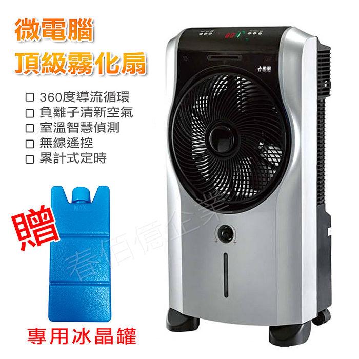 勳風冰風暴 微電腦活氧降溫機/霧化扇 (贈冰晶罐x1)