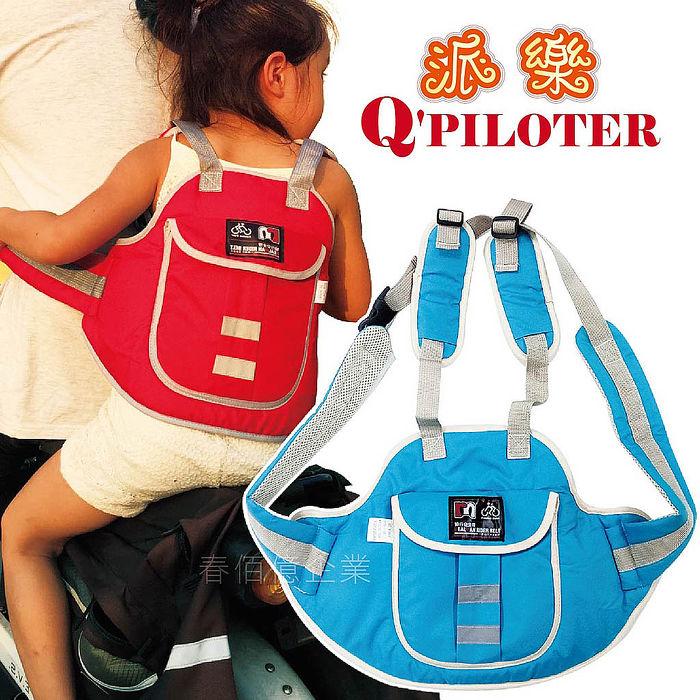 派樂 摩托車安全保護背帶/安全綁帶 (1入)兒童安全帶 行車安全帶 安全固定帶 自行車 摩托車安全束帶 機車安全綁帶