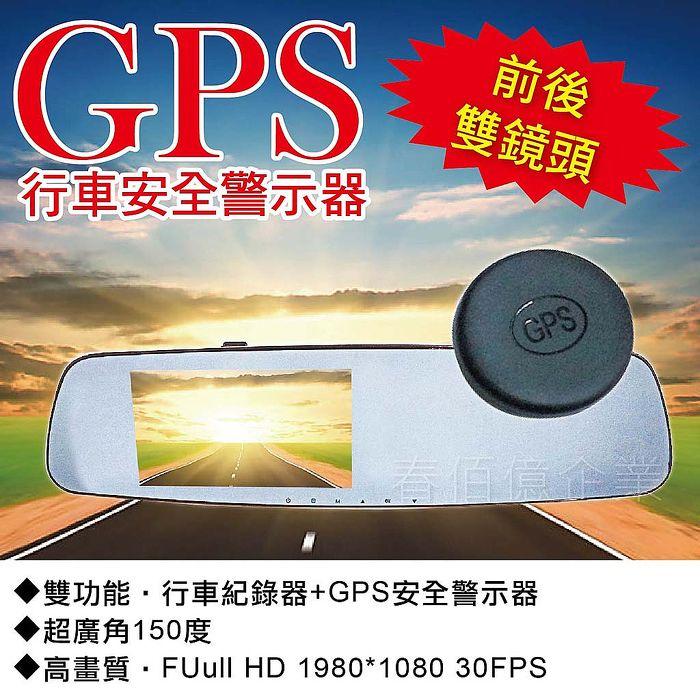 時尚星升級版 後視鏡分離式雙鏡頭 行車記錄器 5吋螢幕+GPS行車安全警示器(1組+贈8G記憶卡)HD1080高畫質行車記錄器
