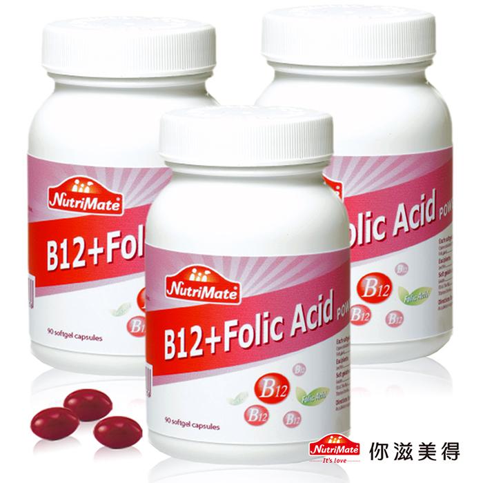 超值特價↘【Nutrimate你滋美得】複合B12+葉酸90粒*3瓶組