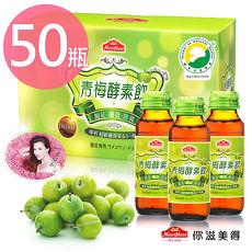 【Nutrimate你滋美得】(共50瓶)專利 D-核糖速孅青梅酵素飲-青梅精60ml價格