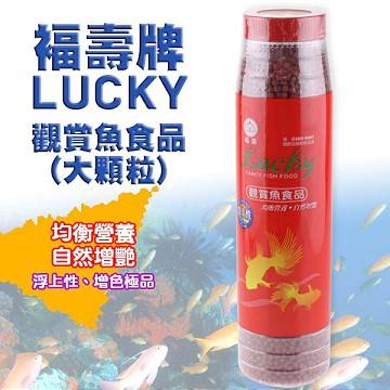 (福壽牌) Lucky觀賞魚食品-大顆粒 2瓶組